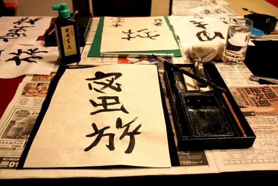 Caligraphy Lessons Kanazawa